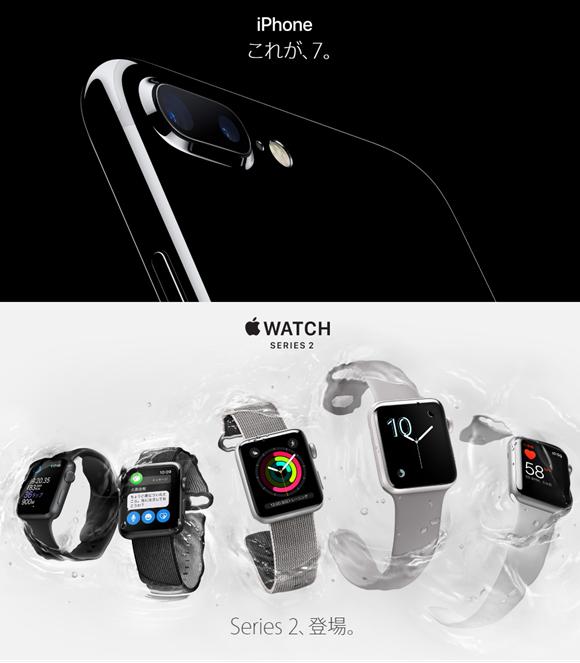 Apple Watch iPhone7