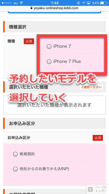 iPhone7 iPhone7 Plus 予約 au