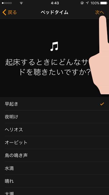 iOS10新機能「ベッドタイム」まとめ