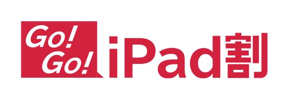 ドコモ iPad 割引