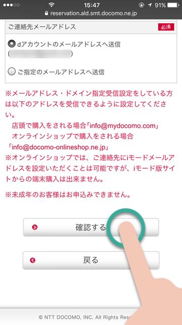 iPhone7 iPhone7 Plus 予約 ドコモ