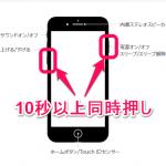 iPhone7 強制再起動