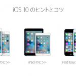 iOS10のヒントとコツ