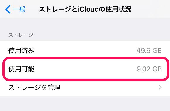 iOS10でストレージ裏技実験
