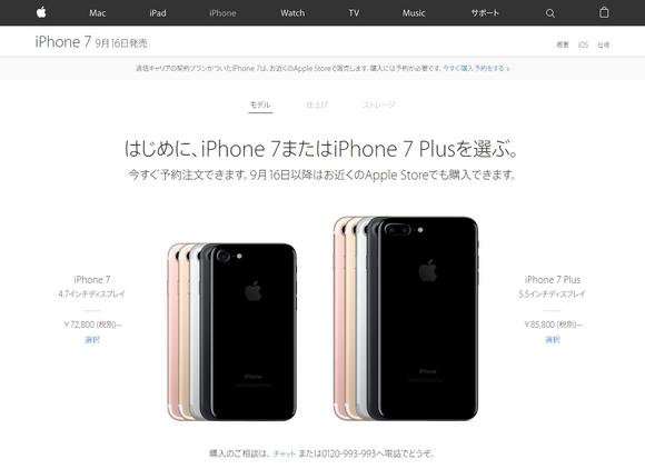 Apple iPhone7 予約ページ