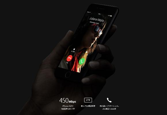 iPhone7 LTE
