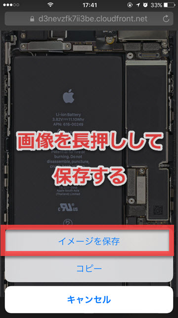 壁紙 設定手順 iPhone