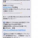ソフトバンク iPhone7 キャンペーン