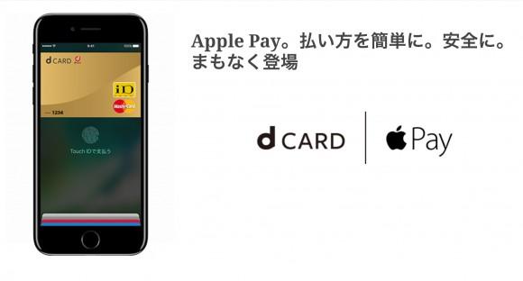 ドコモ Apple Pay
