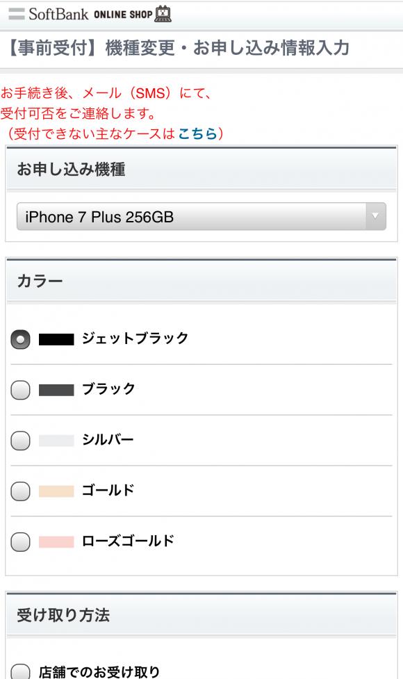 ソフトバンク iPhone7/7 Plus 予約