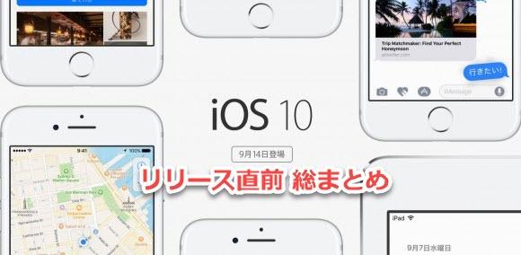 iOS10リリース直前まとめ