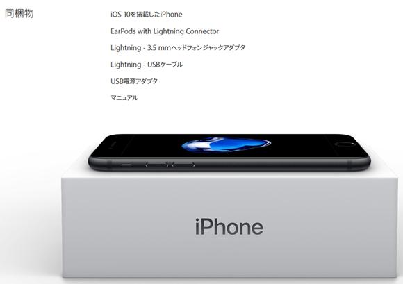 iphone7-site6