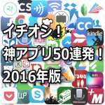 神アプリ50連発2016
