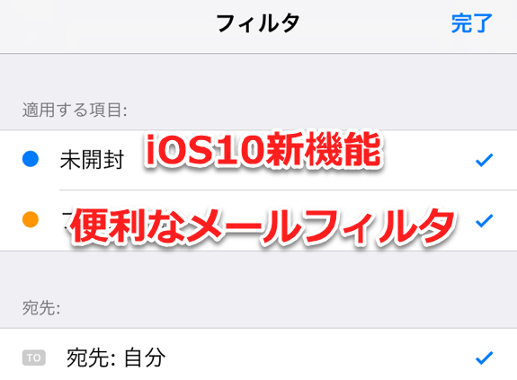 iOS10 メールのフィルタ機能