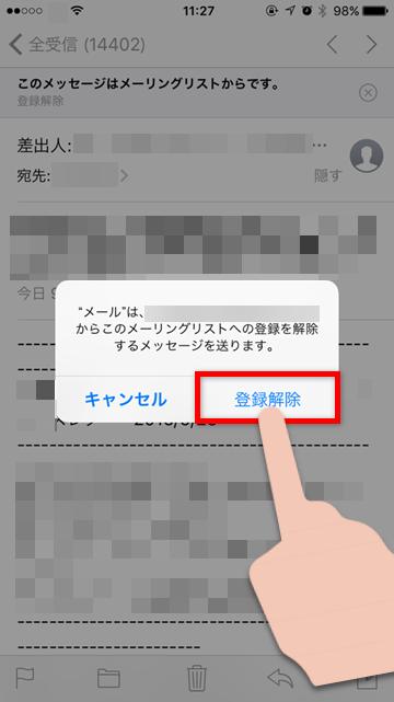 メールマガジンの配信を停止する