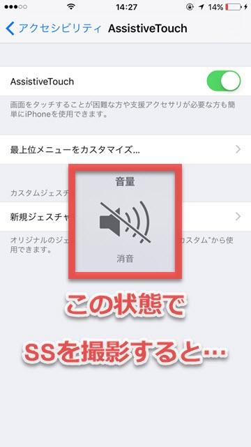 iOS10 SS 無音 スクリーンショット
