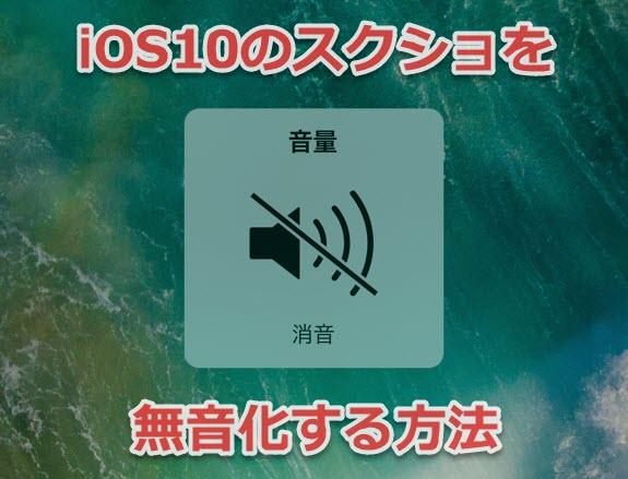 iOS10 SS 無音