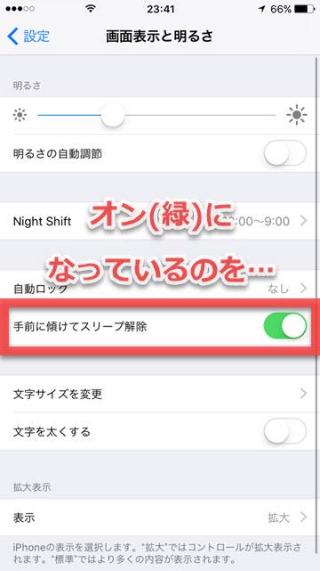 iPhone iOS10 持ち上げ スリープ解除 使い方