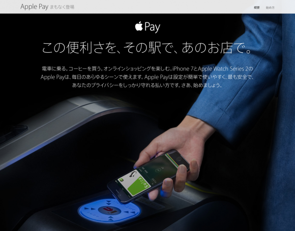 Apple Pay iPhone7