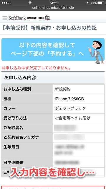 iPhone7 iPhone7 Plus 予約 ソフトバンク