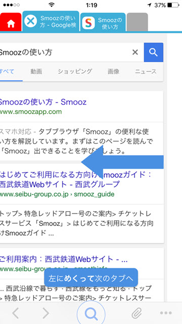 smooz iPhone ブラウザ