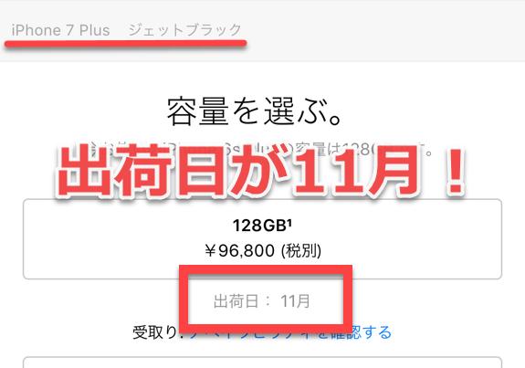 Apple オンラインストア iPhone7 iPhone7 Plus 予約 出荷