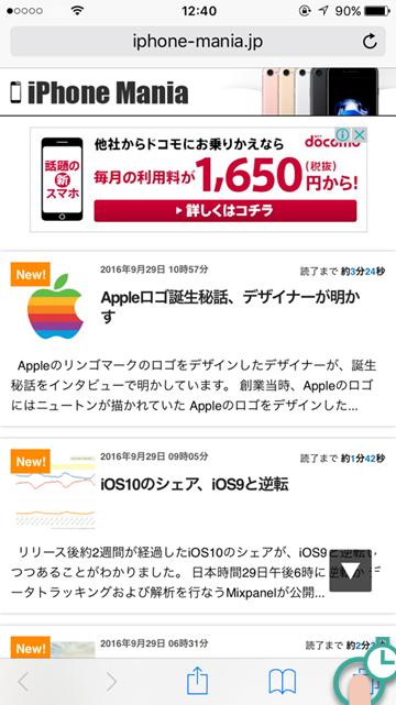 iOS10新機能「タブを一気に閉じる」