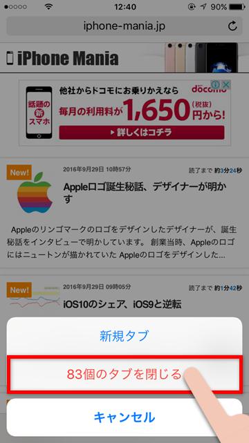 tbi1 【iOS10】Safariで開いた複数タブを一括で閉じる方法