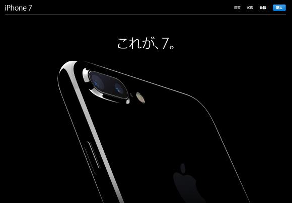 iPhone7 Plus Apple