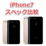 iPhone7 iPhone7 Plus スペック 比較