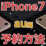 iPhone7 予約 au