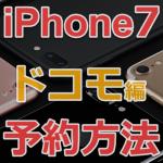 iPhone7 予約 ドコモ