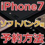 iPhone7 予約 ソフトバンク