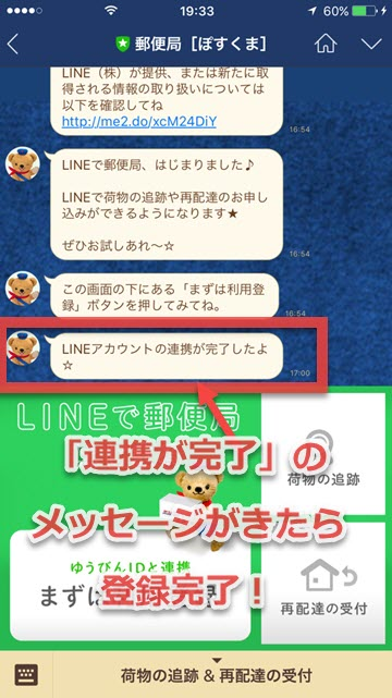 LINE 日本郵便 サービス