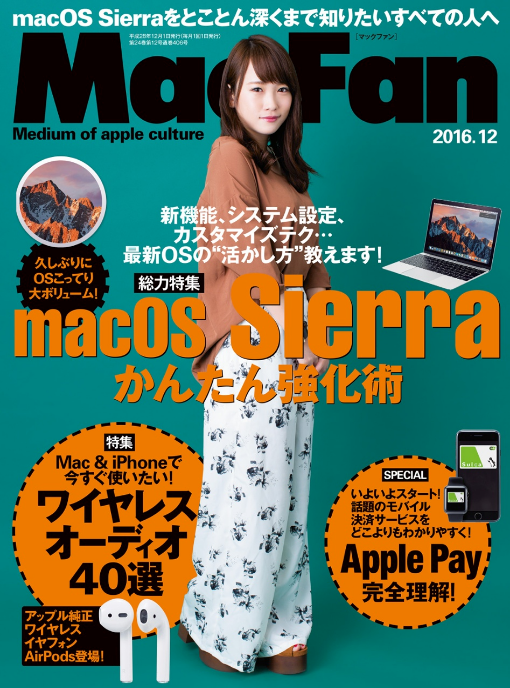 MacFan iPad mini iPad Pro