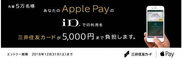 apple pay 三井住友