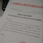 中国 iPhone7 禁止