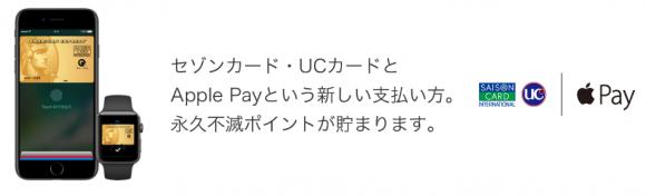 apple pay セゾンカード