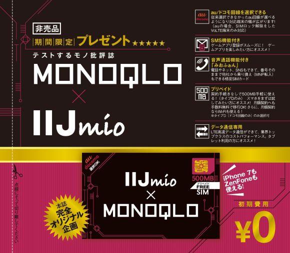 MONOQLO SIM IIJmio