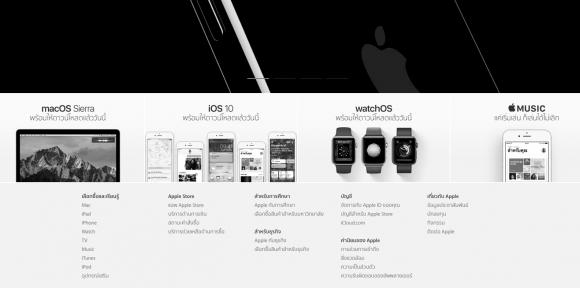 タイ Apple公式サイト