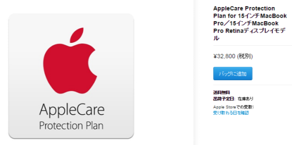 AppleCare Protection plan MacBook Pro
