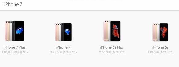 iPhone7/7 Plus 日本 価格