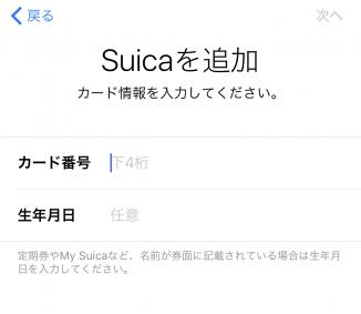 SuicaをApple Payに設定