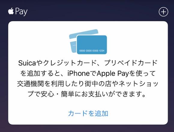 Apple Pay クレジットカード