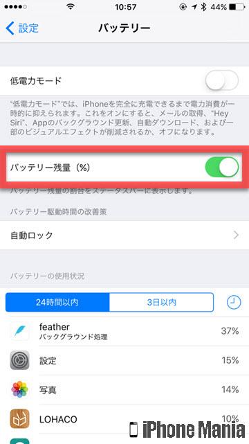 iPhoneの説明書 バッテリー