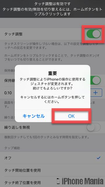 iPhoneの説明書 タッチ調整