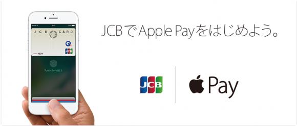 apple pay JCB