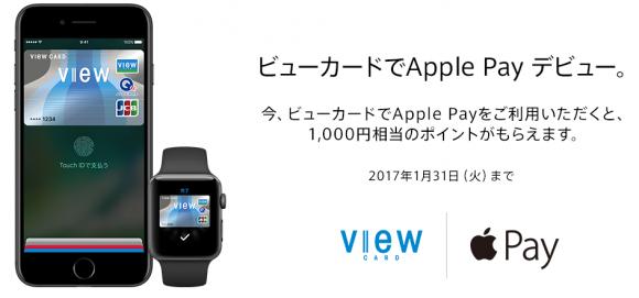 apple pay ビューカード
