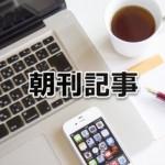 朝刊 アイキャッチ