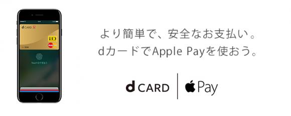 apple pay dカード
